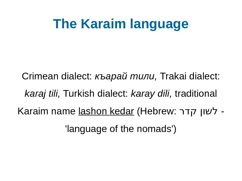 The Karaim language Crimean dialect:  къарай тили,  Trakai dialect:  karaj tili,