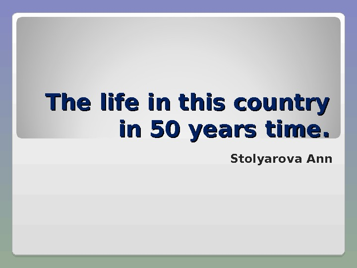 The life in this country in 50 years time. Stolyarova Ann