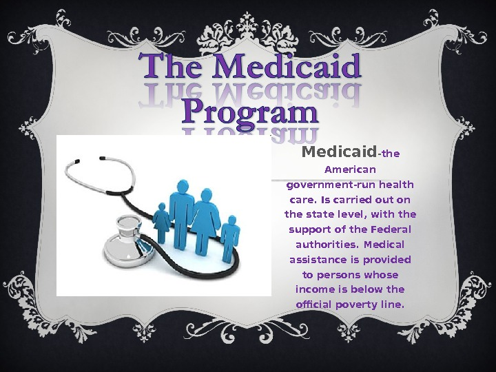 Medicaid - the American government-run health care. Is carried out on the state level, with the