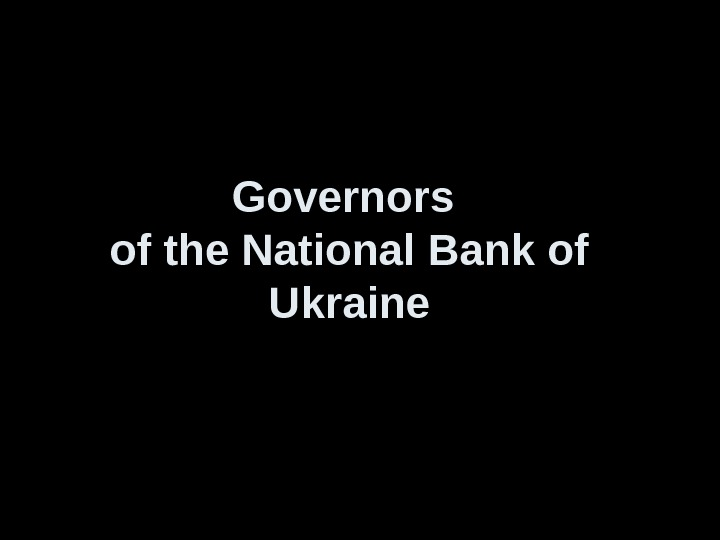 Governors of the National Bank of Ukraine