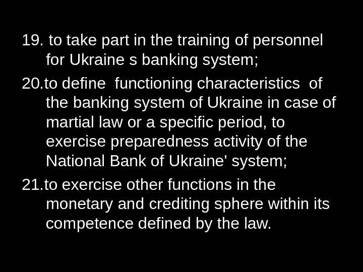 19.  to take part in the training of personnel for Ukraine s banking