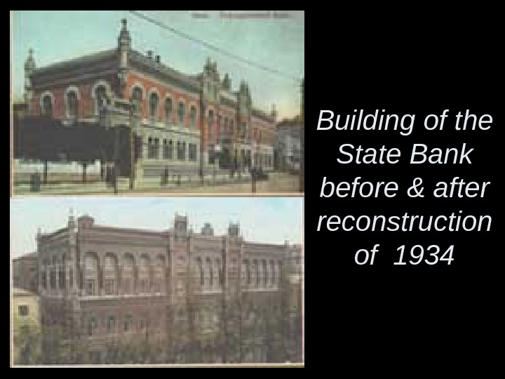 Building of the State Bank before & after reconstruction of 1934