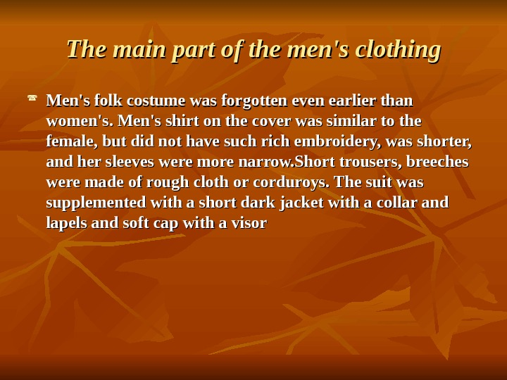 The main part of the men's clothing Men's folk costume was forgotten even earlier