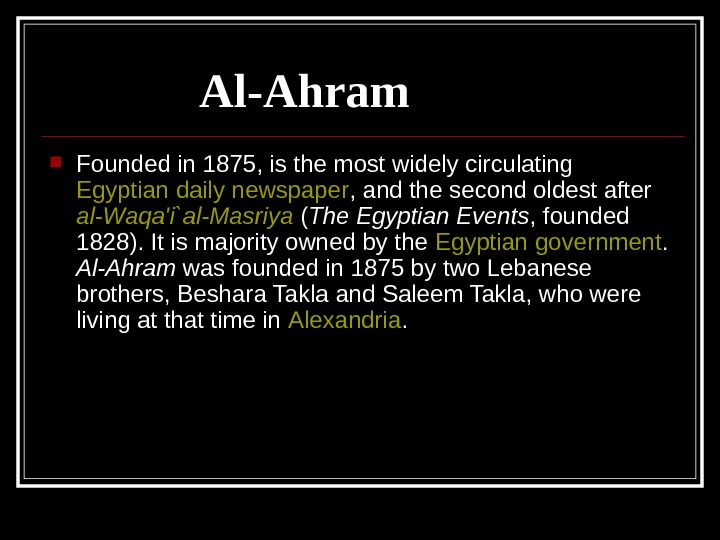 Al-Ahram  Founded in 1875, is the most widely circulating Egyptian daily newspaper ,