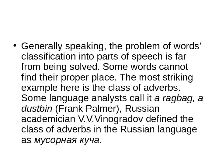 • Generally speaking, the problem of words' classification into parts of speech is far from