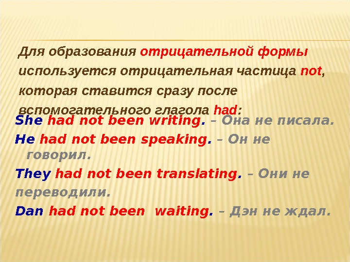She had not been writ ing.  – Она не писала. He had not