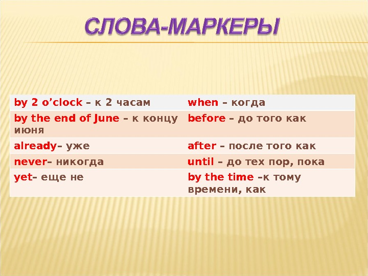 by 2 o'clock  – к 2 часам when – когда by the end of June