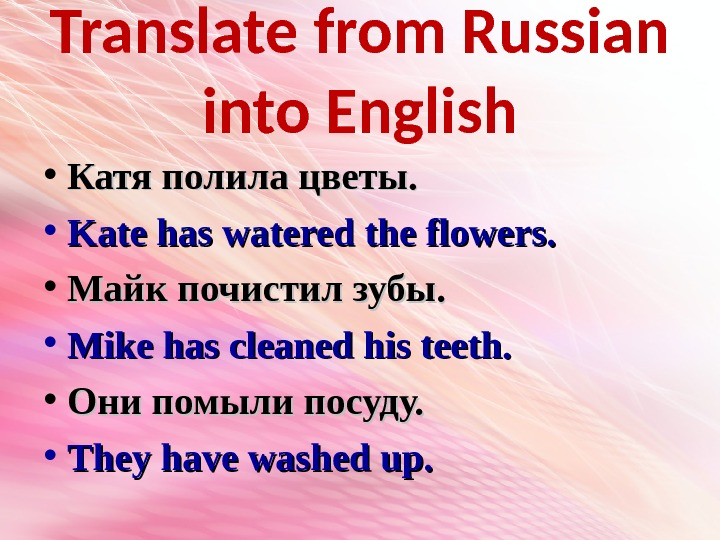 Translate from Russian into English • Катя полила цветы.  • Kate has watered the flowers.