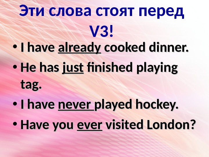 Эти слова стоят перед V 3! • I have already cooked dinner.  • He has