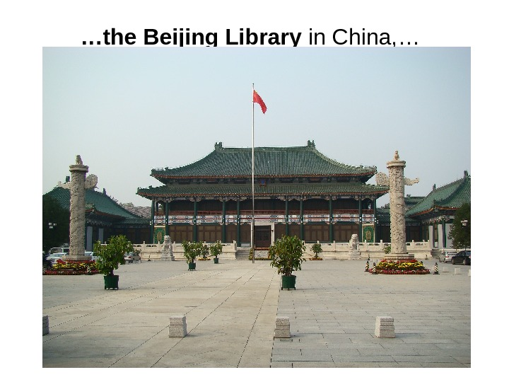 … the Beijing Library in China, …