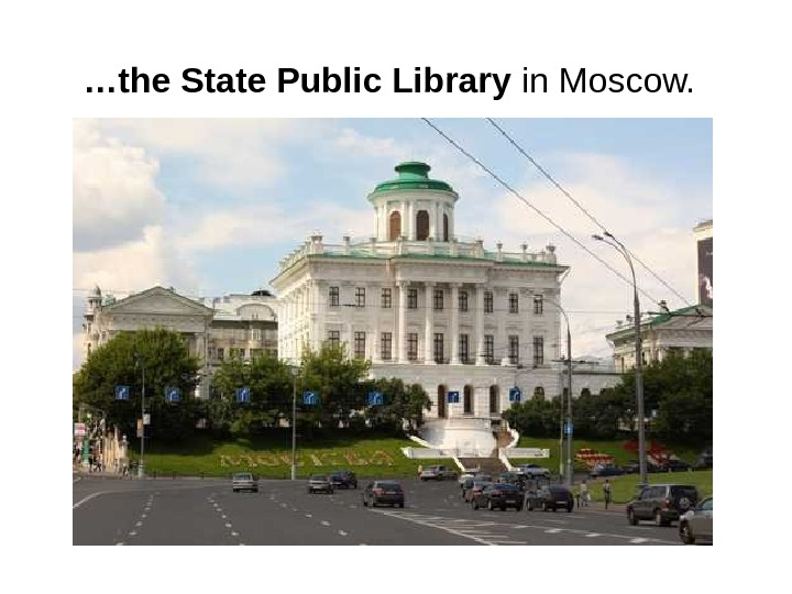… the State Public Library in Moscow.