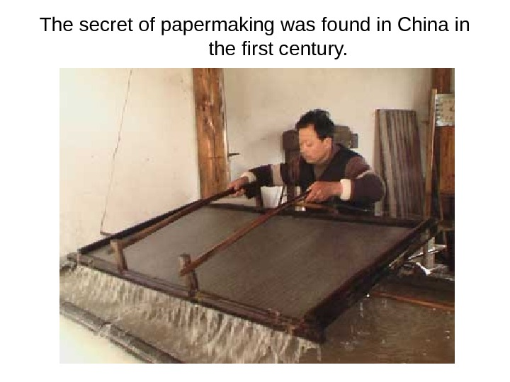 The secret of papermaking was found in China in the first century.