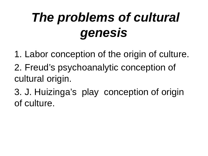 The problems of cultural genesis  1. Labor conception of the origin of culture. 2. Freud's