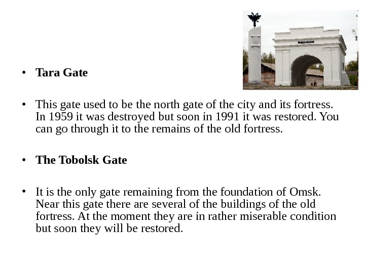 • Tara Gate • This gate used to be the north gate of the