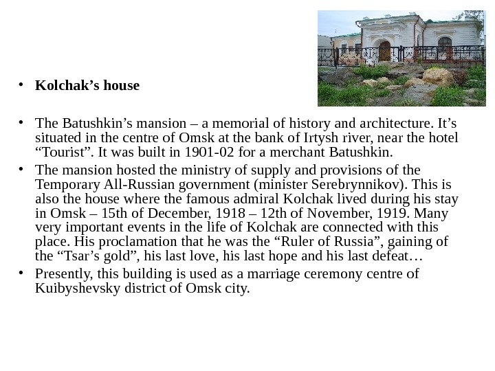 • Kolchak's house • The Batushkin's mansion – a memorial of history and architecture.