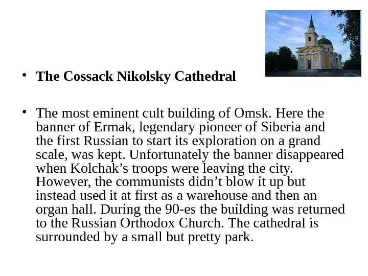 • The Cossack Nikolsky Cathedral • The most eminent cult building of Omsk. Here