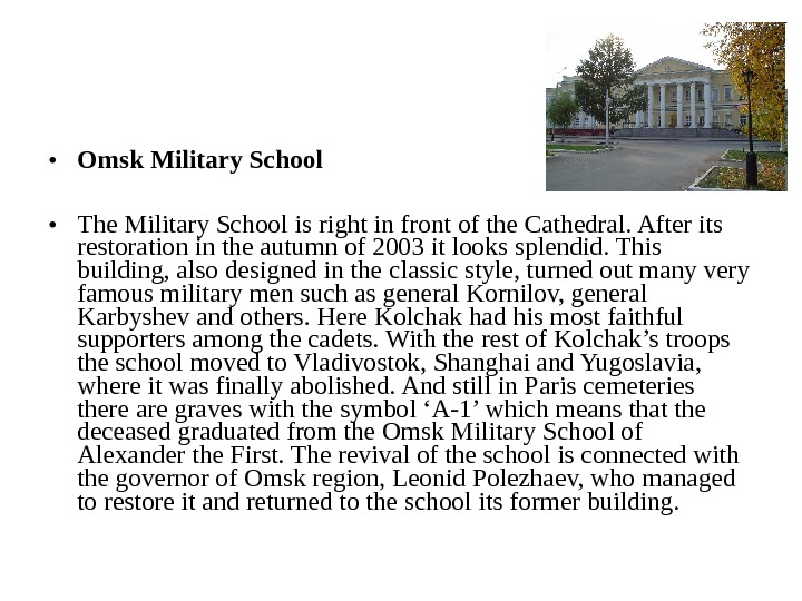 • Omsk Military School • The Military School is right in front of the