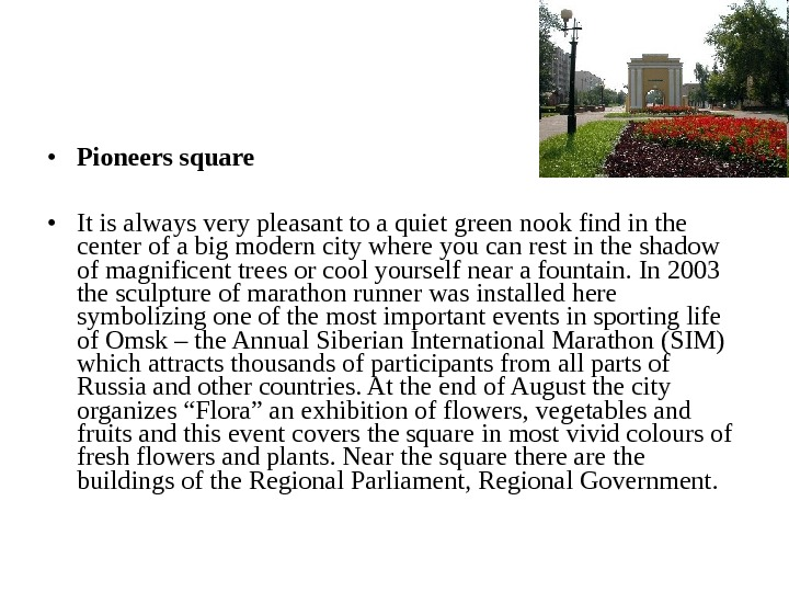 • Pioneers square • It is always very pleasant to a quiet green nook