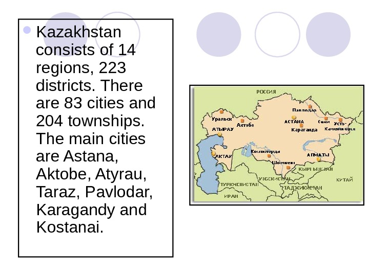 Kazakhstan consists of 14 regions, 223 districts. There are 83 cities and 204 townships.