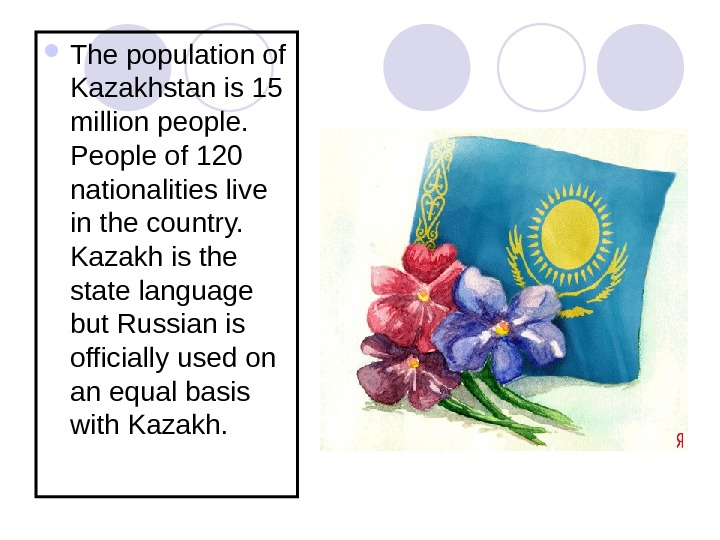 The population of Kazakhstan is 15 million people.  People of 120 nationalities live
