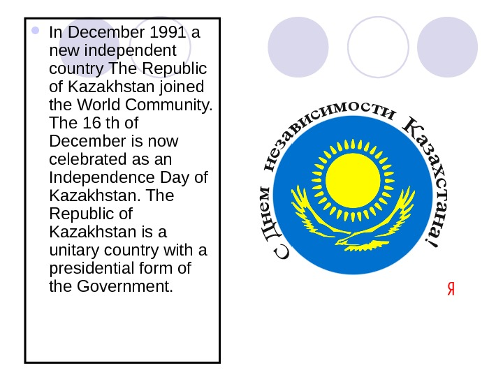 In December 1991 a new independent country The Republic of Kazakhstan joined the World