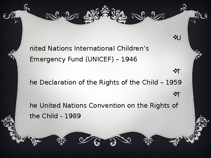 U nited Nations International Children's Emergency Fund ( UNICEF ) – 1946 T he Declaration