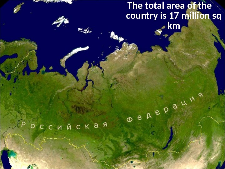 The total area of the country is 17 million sq km