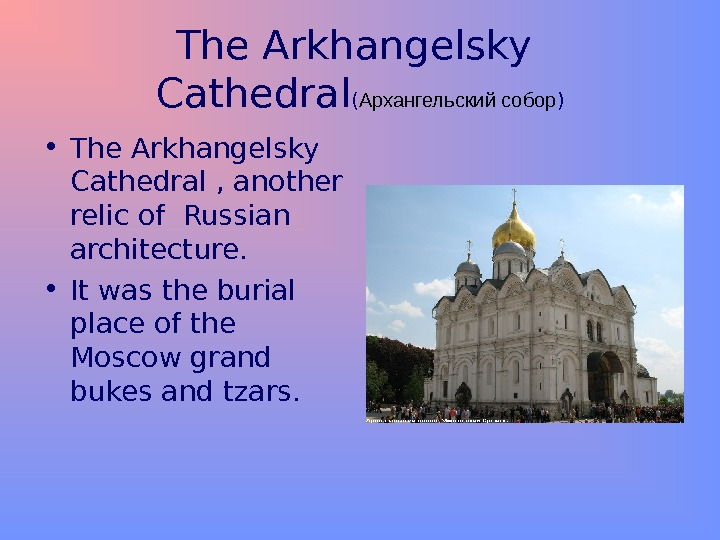 The Arkhangelsky  Cathedral ( Архангельский собор ) • The Arkhangelsky  Cathedral , another relic