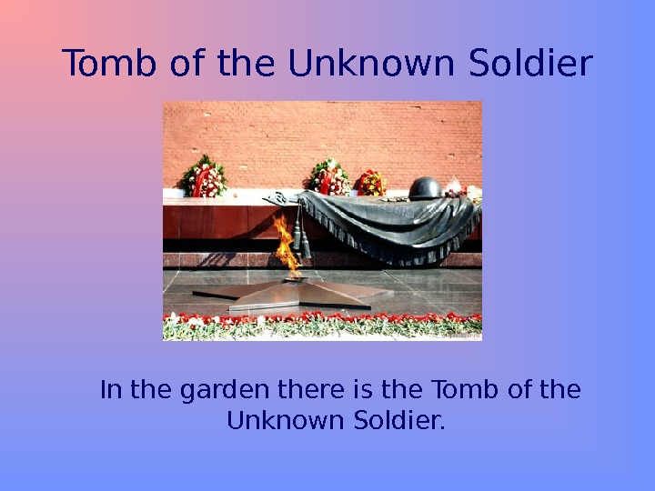 Tomb of the Unknown Soldier In the garden there is the Tomb of the Unknown Soldier.