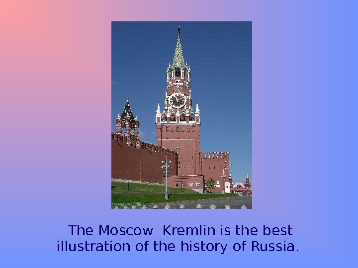 The Moscow Kremlin is the best illustration of the history of Russia.