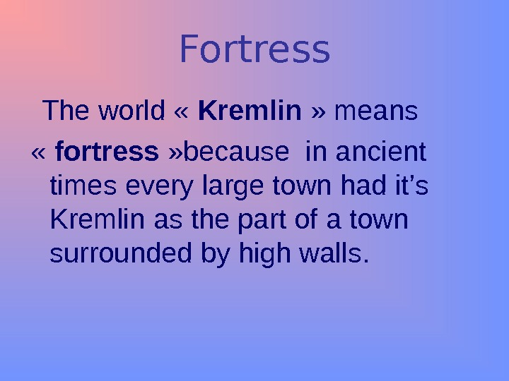 Fortress  The world « Kremlin » means  « fortress » because in ancient times
