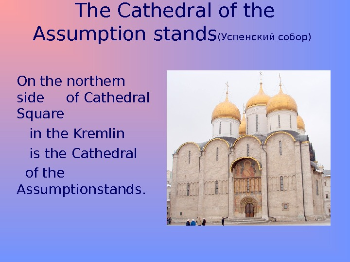 The Cathedral of the Assumption  stands (Успенский собор)  On the northern side of Cathedral