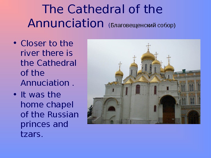 The Cathedral of the Annunciation ( Благовещенский собор)  • Closer to the river there is