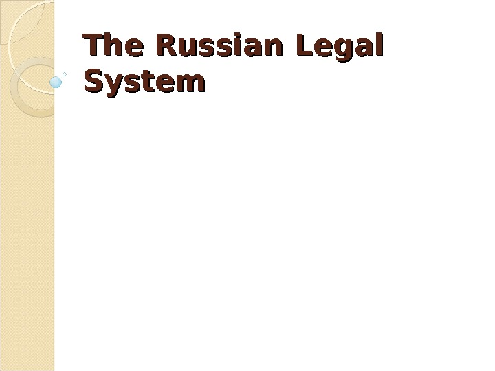 The Russian Legal System