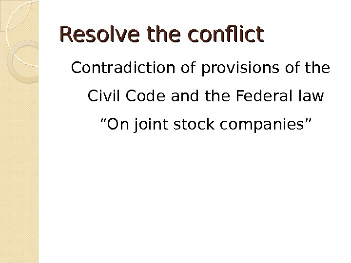 "Resolve the conflict Contradiction of provisions of the Civil Code and the Federal law ""On joint"