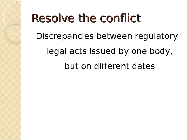 Resolve the conflict Discrepancies between regulatory legal acts issued by one body,  but on different