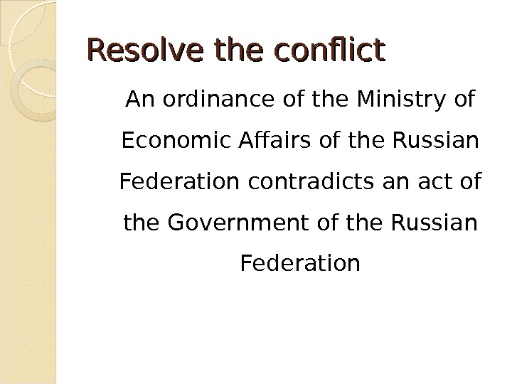Resolve the conflict An ordinance of the Ministry of Economic Affairs of the Russian Federation contradicts