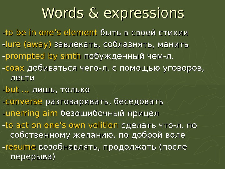 Words & expressions -- to be in one's element  быть в своей стихии