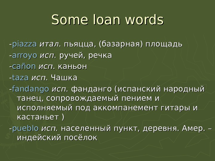 Some loan words -- piazza итал. пьяцца, (базарная) площадь -- arroyo  исп.