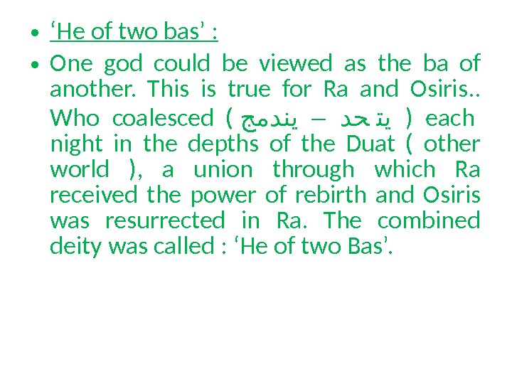 • ' He of two bas' :  • One god could be viewed as