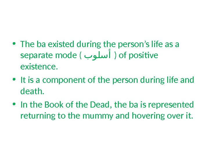 • The ba existed during the person's life as a separate mode ( بولسأ