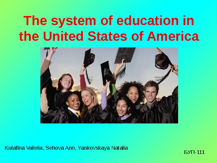 The system of education in the United States of America Kutafin а Valeria ,  Sehova
