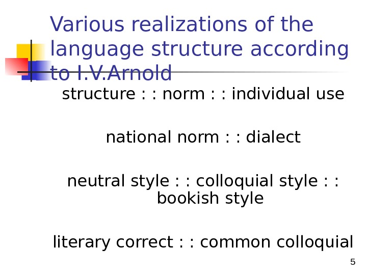 5 Various realizations of the language structure  according to I. V. Arnold structure :