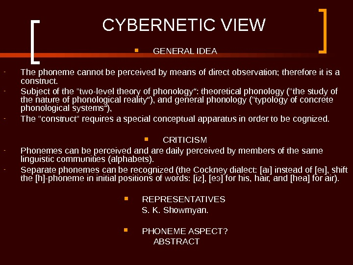 CYBERNETIC VIEW GENERAL IDEA - The phoneme cannot be perceived by means of direct observation; therefore