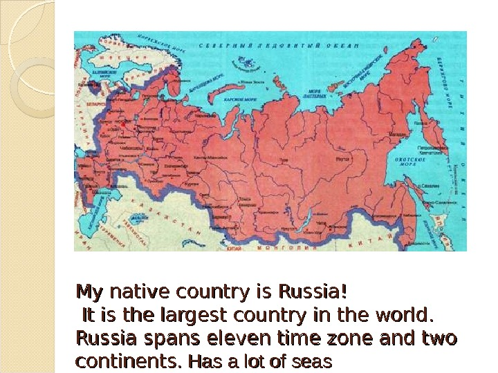 My native country is Russia!  It is the largest country in the world.  Russia