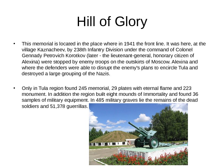 Hill of Glory • This memorial is located in the place where in 1941 the front