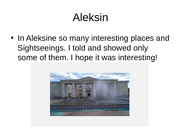 Aleksin • In Aleksine so many interesting places and Sightseeings. I told and showed only some