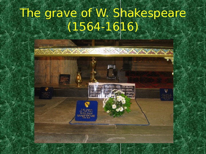 The grave of W. Shakespeare (1564 -1616)