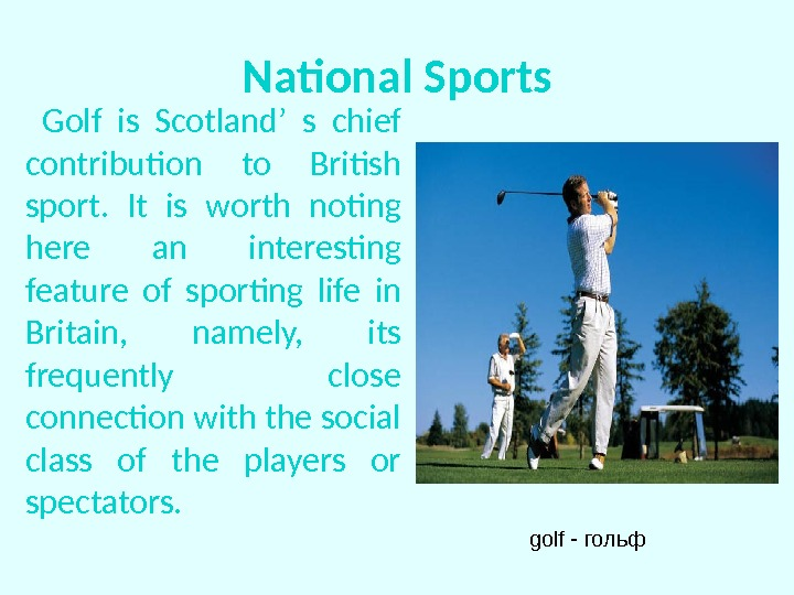 National Sports  Golf is Scotland'  s chief contribution to British sport.  It is