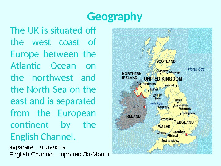The UK is situated off the west coast of Europe between the Atlantic Ocean